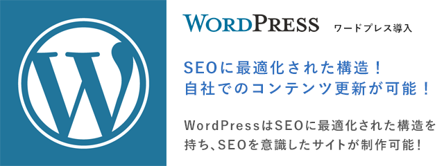 WordPress導入