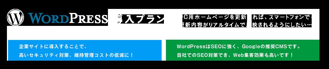 WordPress導入プラン