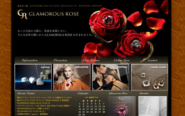 アメブロカスタマイズ制作事例|GLAMOROUS ROSE|