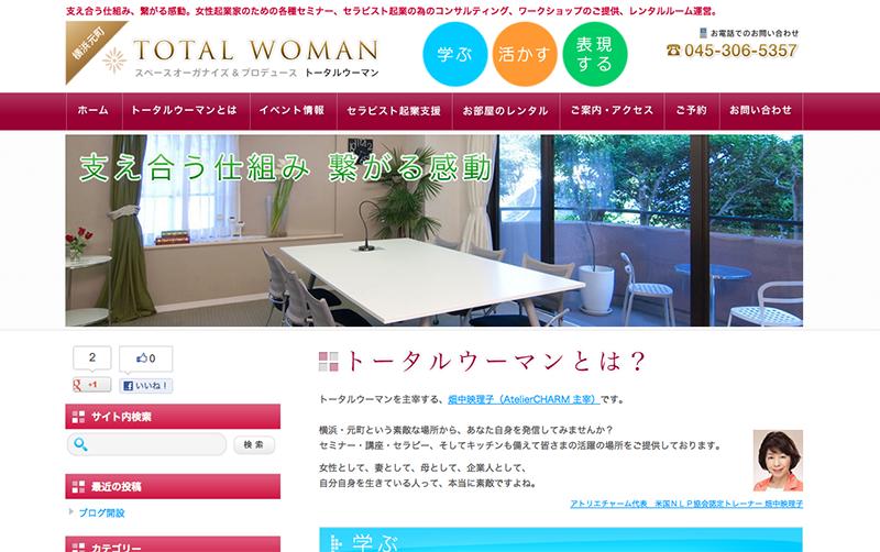 ホームページ制作事例・トータルウーマン