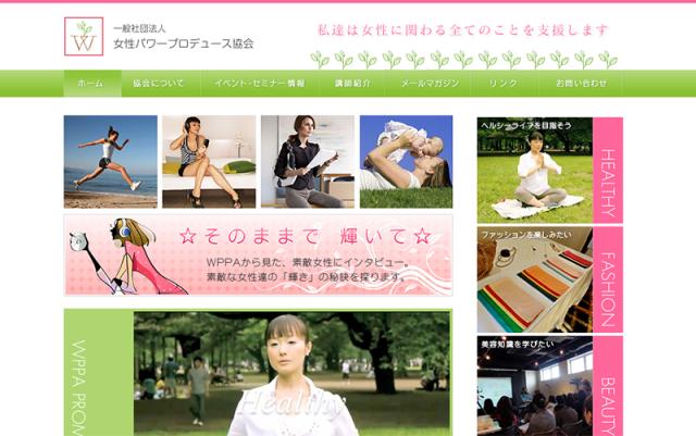 ホームページ制作事例・女性パワープロデュース協会