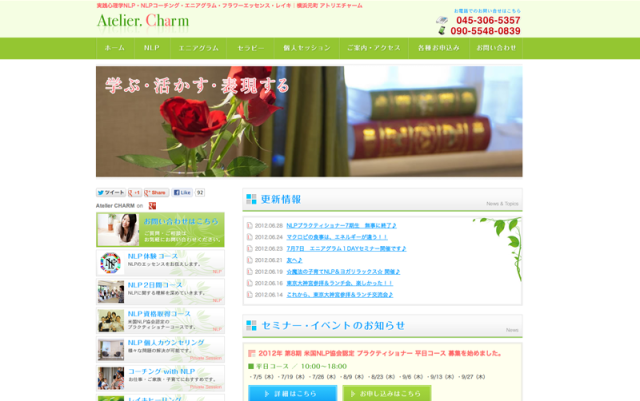 ホームページ制作事例・横浜元町 AtelierCHARM