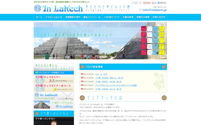 ホームページ制作事例 In Lakech