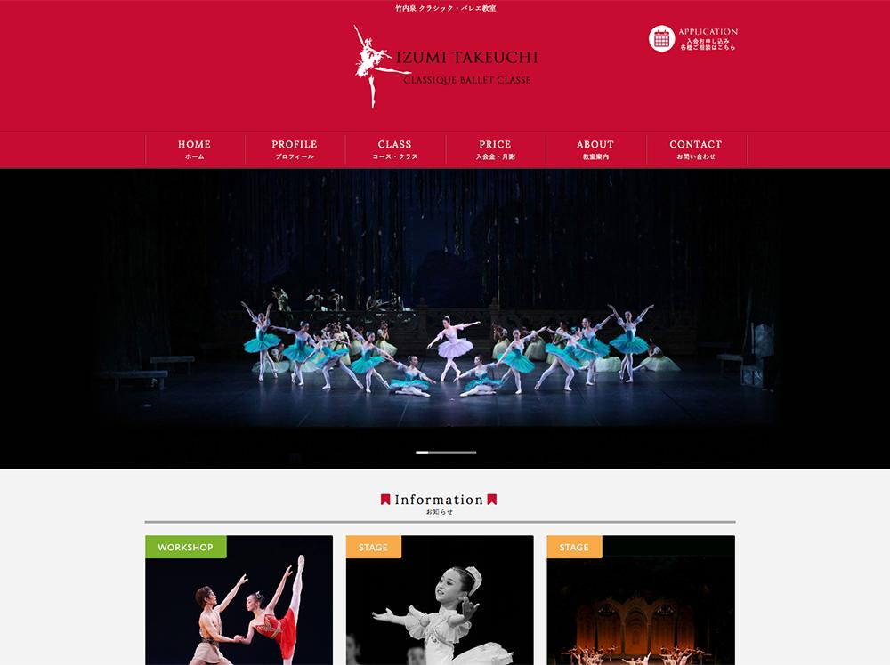 竹内泉 クラシック・バレエ教室_16020217