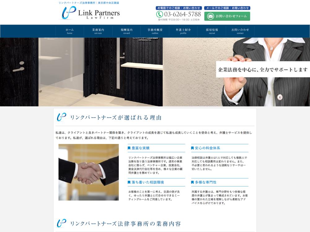 リンクパートナーズ法律事務所_16020211