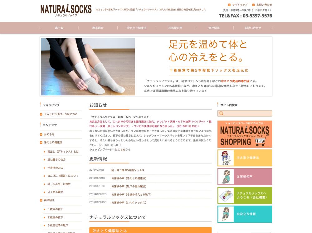 冷えとり5本指靴下ソックス専門の通販「ナチュラルソックス」_16020211