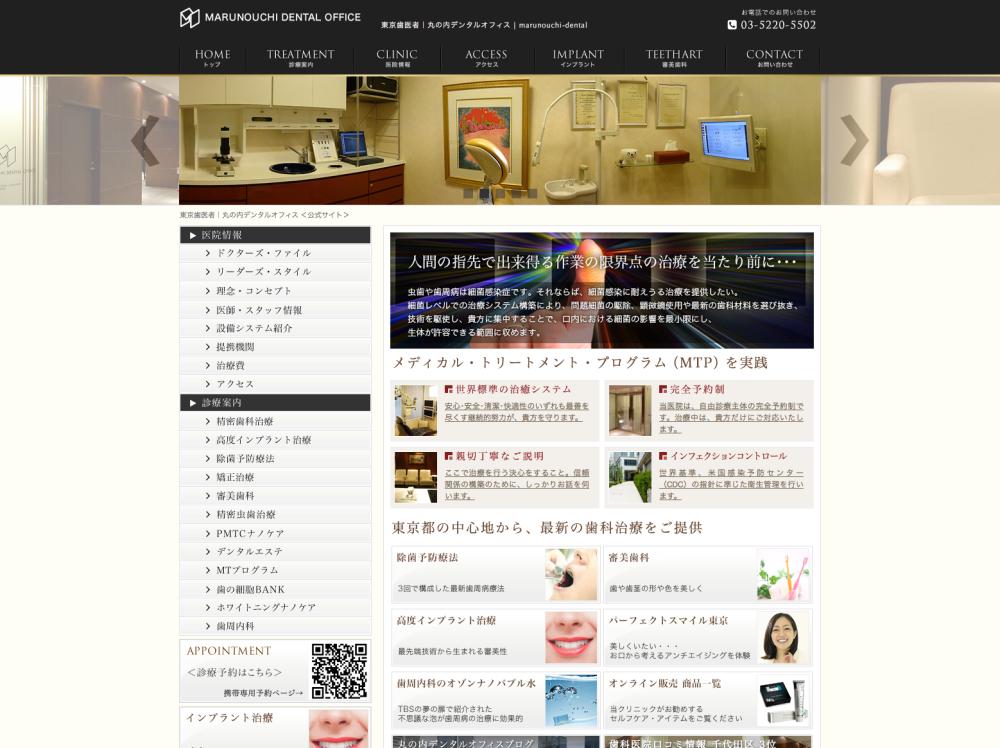 東京歯医者|丸の内デンタルオフィス<公式サイト>_16020211