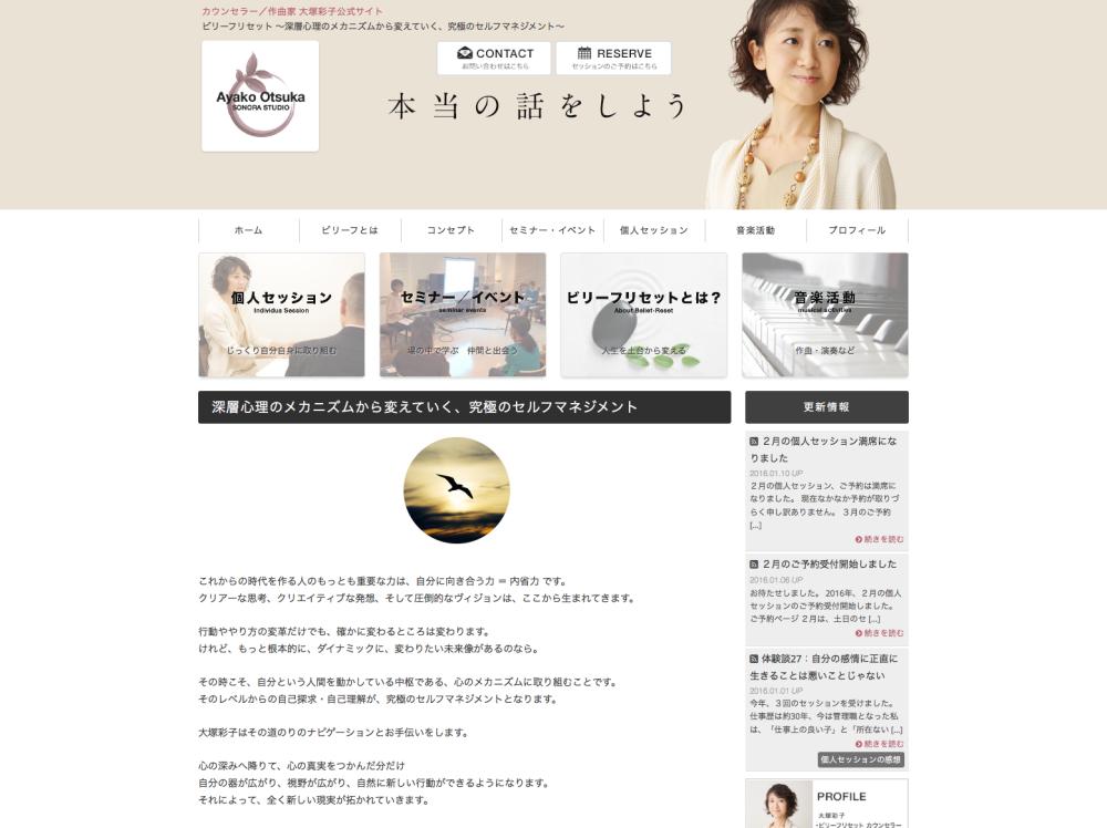 カウンセラー/作曲家 大塚彩子公式サイト_16020210
