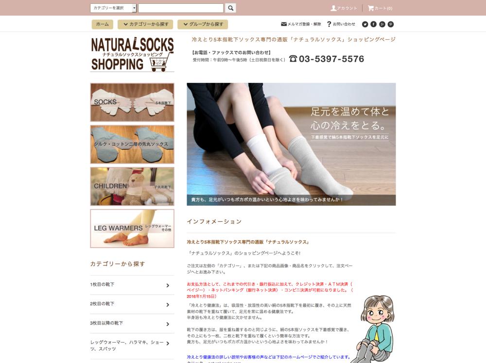 冷えとり5本指靴下ソックス専門の通販 ナチュラルソックス_16020211
