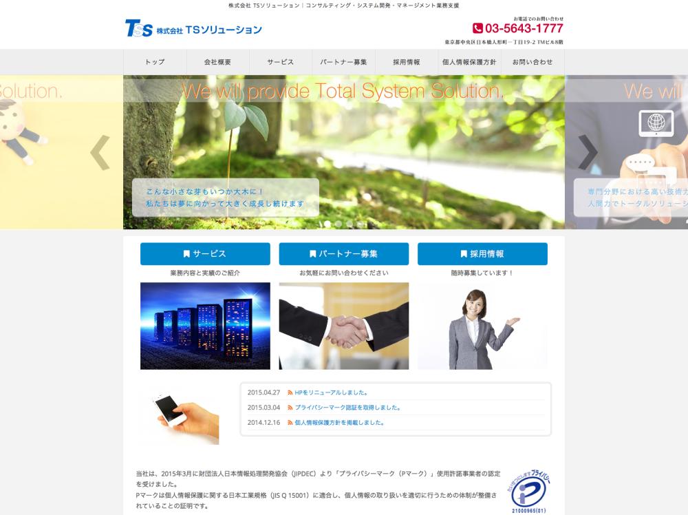株式会社 TSソリューション_16020211